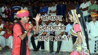 omprakash parjapati l रानी डावा हाथ  में l सुपरहिट देशी भजन l sonana khetlaji live  2017