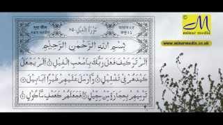 getlinkyoutube.com-সুললিত কন্ঠে আল কুরআনের তেলাওয়াত এবং বাংলা তরজমা - Al Quran Bangla Translation
