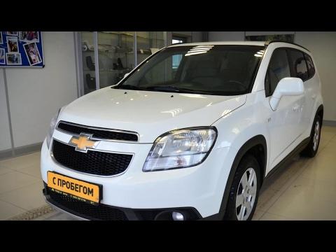 Chevrolet Orlando с пробегом 2013   У Сервис+