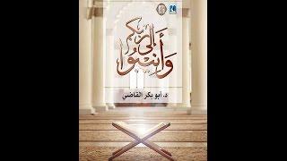 getlinkyoutube.com-وانيبوا الى ربكم .. سلسلة مدارج السالكين (32) للدكتور ابو بكر القاضى