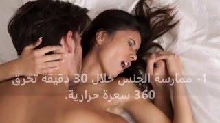 getlinkyoutube.com-للكبار فقط - 10 حقائق مثيرة عن ممارسة الجنس والعلاقات الحميمة