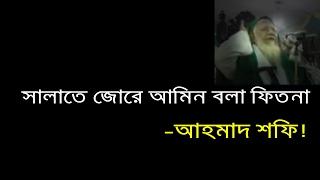 getlinkyoutube.com-সালাতে জোরে আমিন বলে ফিতনা -আহমাদ শফি!