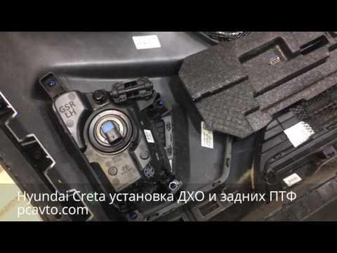 Hyundai Creta установка ДХО и задних ПТФ