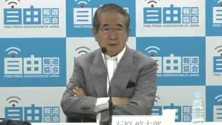 getlinkyoutube.com-11.30石原慎太郎「日本維新の会」代表記者会見(自由報道協会主催)
