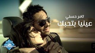 getlinkyoutube.com-Tamer Hosny - 3enaya Bet7ebbak (Music Video) | (تامر حسني - عينيا بتحبك (فيديو كليب
