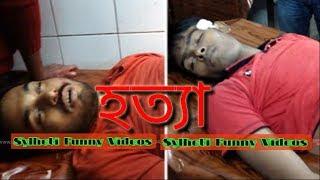 মৌলভীবাজারে দুই ছাত্রলীগ কর্মীকে কুপিয়ে হত্যা - Murder In moulvibazar | Moulvibazar latest news