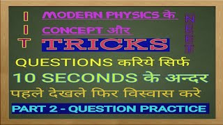 modern physics question bank!modern physics class 12!NEET !IIT ! PART 2 QUESTION PRACTICE