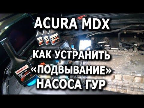 Устранение шума насоса ГУР для Acura MDX