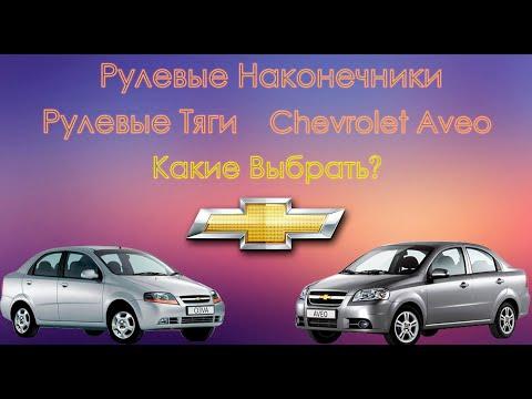 Рулевые Наконечники Aveo | Оригинал в Два Раза Дешевле | Рулевые тяги Aveo