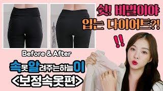 [Eng] 골반뽕? 겨땀패드? 똥배팬티? 보정속옷 신박템 다 입어보자!! (+이벤트) L Haneul