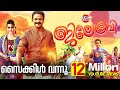 Childrens Song from JILEBI Malayalam Movie | Jayasurya , Remya Nambeesan