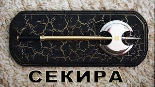 getlinkyoutube.com-Средневековое оружие - СЕКИРА / DIY