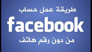 getlinkyoutube.com-طريقة عمل حساب فيس بوك بدون رقم هاتف 2015