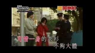 getlinkyoutube.com-楊千嬅 - 男女關係科 ( 新紮師妹電影版