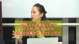 【インベスターズTV】 企業の合併・買収・統合(生放送より)