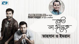 getlinkyoutube.com-Keu na januk By Imran Ft. Tahsan | New Song-2016
