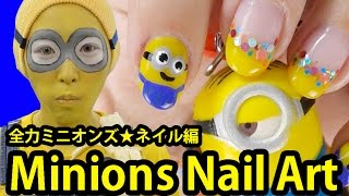getlinkyoutube.com-【全力ミニオンズ】ネイル編☆ Minions Nail Art Tutorial - Despicable Me