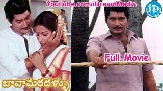 getlinkyoutube.com-Bava Maradallu (1984) - HD Full Length Telugu Film - Shoban Babu - Radhika - Suhasini