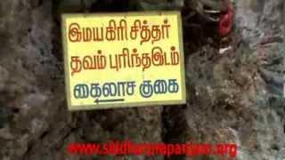 getlinkyoutube.com-இறைவன் நுழைந்த அதிசய குகை வீடியோ - சுருளிமலை - God Shiva Cave - Surulimalai [ Exclusive Video ]