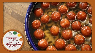 Gulab Jamun | Easy & Homemade | Indian Sweet Dessert | Recipe by Archana in Marathi