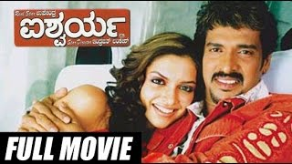Deepika Padukone Superhit Movie : Aishwarya Kannada Movie | Deepika Padukone, Upendra | Upload 2016