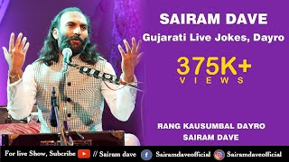getlinkyoutube.com-Gujarati Live Jokes,Dayaro | Sairam Dave | Rang Kasumbal Dayaro Part 5