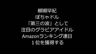getlinkyoutube.com-柳瀬早紀、篠崎愛、水樹たまに続くぽちゃドル。Amazonのランキングで連日1位を獲得するなど人気が爆発しています。
