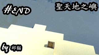 getlinkyoutube.com-MineCraft冒險 邱貓 聖天地之嶼#END 就後BOSS就這樣嗎