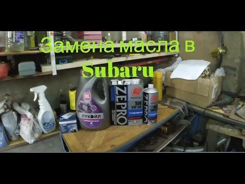 Правильная замена масла Subaru Outback/Legacy