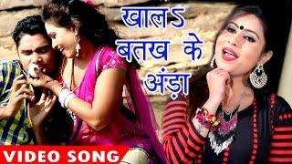 Superhit लोकगीत 2017 - Sanjana Raj - खालs बतख के अण्डा - Batakh Ke Anda - Bhojpuri Hot Songs