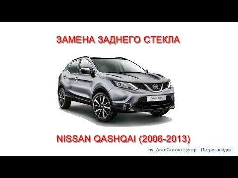 Как заменить лобовое стекло - Заднее Nissan Qashqai - Петрозаводск