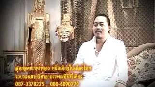 getlinkyoutube.com-อาจารย์โอม แห่งบ้านมหามนตรา www.mahamontra.com
