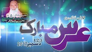 12th URS Mubarak Hazrat Khawaja Sufi Muhammad Shafi Chishti Sabri (R.A) on 3rd December 2017