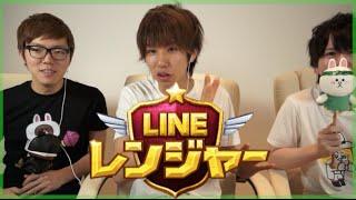 getlinkyoutube.com-LINE レンジャーで対決だワン!HIKAKIN,はじめ,love