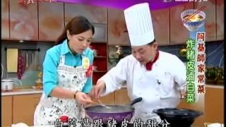 getlinkyoutube.com-美食鳳味_家常菜-炸豬皮滷白菜_阿基師