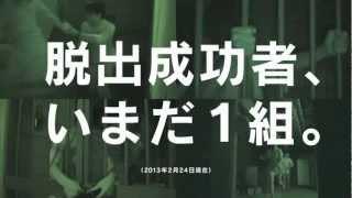 getlinkyoutube.com-富士急ハイランドCM 絶望要塞「記者会見」篇 30秒