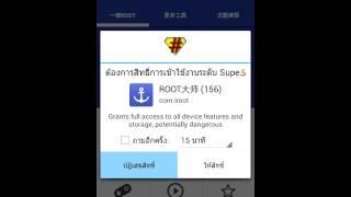 getlinkyoutube.com-วิธีรูทเครื่องsamsung gt-s7582
