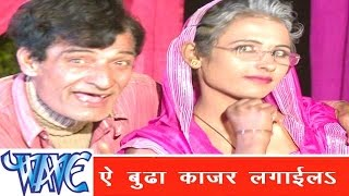 getlinkyoutube.com-ऐ बूढ़ा काजर  Ae Budha Kajar Lagayila - Rasbhari Lageli - Bhojpuri Hot Songs 2015 HD