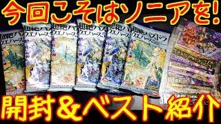 getlinkyoutube.com-狙いはソニア!超絶パズドラウエハース5開封&マイベストカード紹介!!