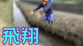 getlinkyoutube.com-ドブ川にドブン!!サバイバル幅跳び!