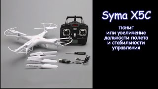 getlinkyoutube.com-увеличение дальности и стабильности полета syma X5C