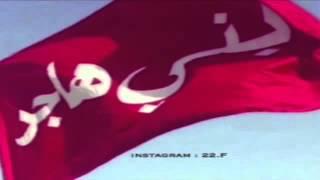 getlinkyoutube.com-شيلة الموسم : ما مدحت الا معرب كل طحطوح مجرب