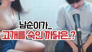 getlinkyoutube.com-남순☆남순이가 고개를 숙인 까닭은?(Feat.환상적인 꿀벅지 소유자 BJ유은님)