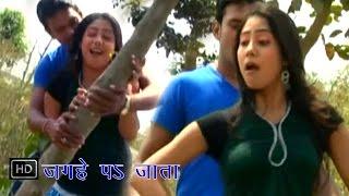 getlinkyoutube.com-Jaghe Pe Jata   जगहे पे जाता   Dj Ae Das Ji   Bhojpuri Hot Songs