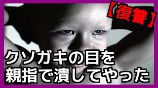 getlinkyoutube.com-【復讐】スーパーで暴れまわる糞ガキの目を親指で潰してやったwww【2ch】