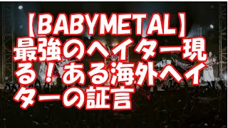 getlinkyoutube.com-【BABYMETAL】最強のヘイター現る!ある海外ヘイターの証言