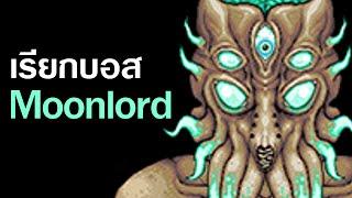 getlinkyoutube.com-Terraria ไทย วิธีการเรียกบอส Moonlord (บอสจบเกม)
