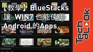 getlinkyoutube.com-【教學】BlueStacks 讓 WIN7/WIN8 也能輕鬆使用 Android 的各種 Apps