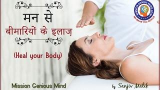 getlinkyoutube.com-Heal your Body By Mind Power Hindi - मन  से बिमारियों के इलाज़ Sanjiv Malik
