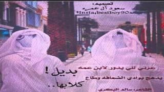 getlinkyoutube.com-عزتي للي يدور لأبن عمه بديل كلمات سالم البكري